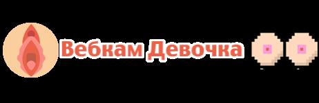 WebcamDevochka.com